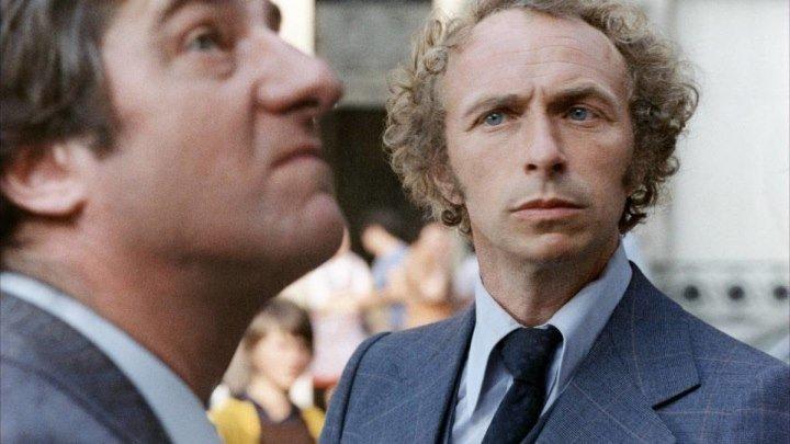 Не упускай из виду (1975)