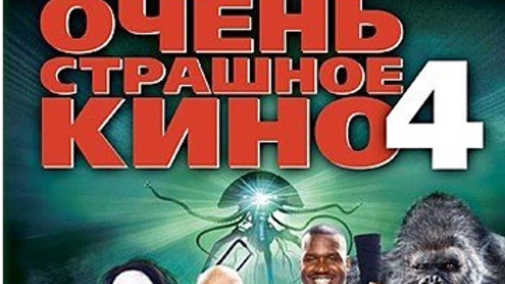 Очень страшное кино (4) 2006 Канал Лесли Нильсен