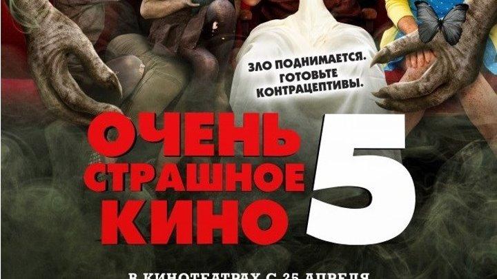 Очень страшное кино (5) 2013 Канал Лесли Нильсен