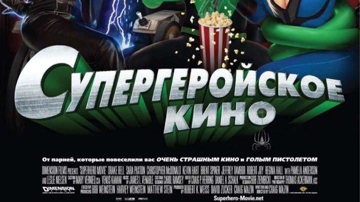 Супергеройское кино 2008 Канал Лесли Нильсен