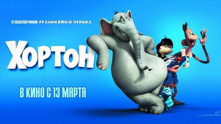 12+ Xopтон 2008. 1080p мультфильм, фэнтези, комедия, приключения, семейный
