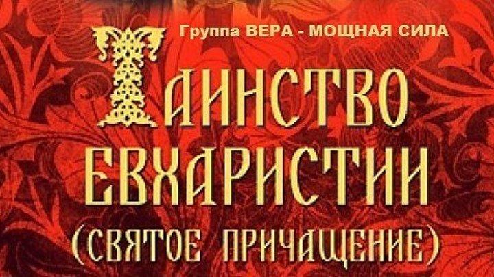 «Человек перед Богом» - Таинство Евхаристии. Ведущий - митрополит Иларион.
