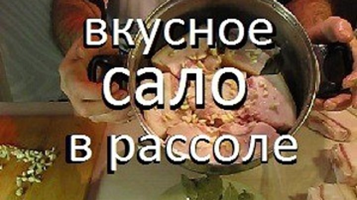 САЛО В РАССОЛЕ - РЕЦЕПТ ВКУСНОГО САЛА / Кулинария / Рецепты / Сало