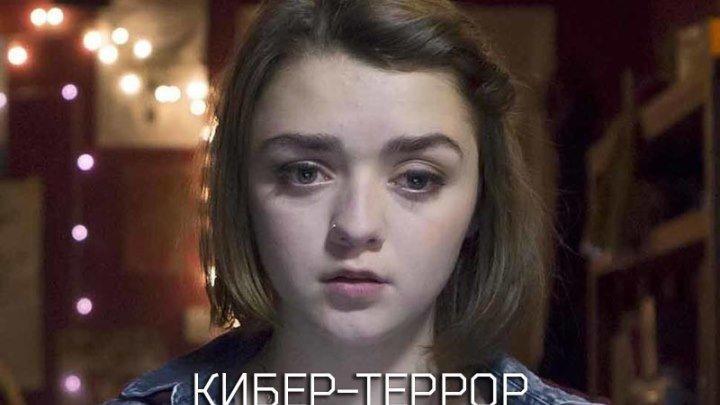 Кибер-террор(присутствует ненормативная лексика)