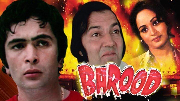 """""""Мститель"""" (Полная версия) / Barood _ (1976) Боевик, триллер, мелодрама, криминал."""