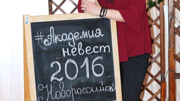 Бейкстейдж Академия невест lll март 2016