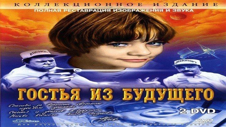 Гостья из будущего.1984.(2 серия)