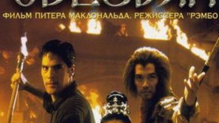Король обезьян 2001 (2 серии) / Затерянная Империя / The Lost Empire / The Monkey King
