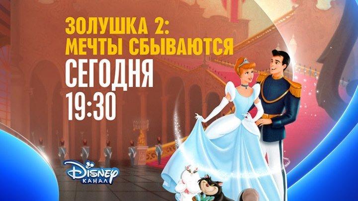 """""""Золушка 2: Мечты сбываются"""" на Канале Disney!"""