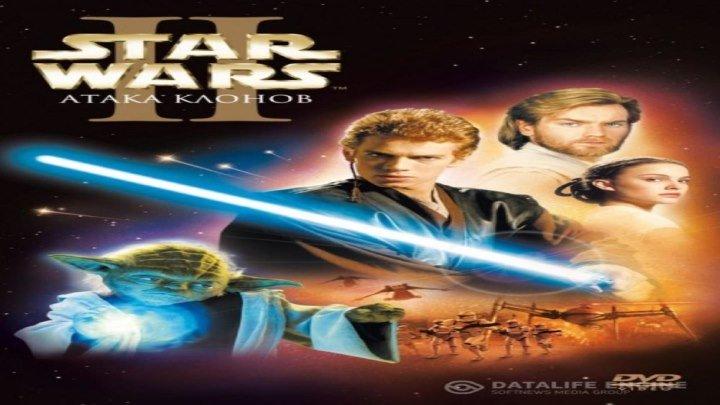 Звездные войны Эпизод 2 - Атака клонов-1ч
