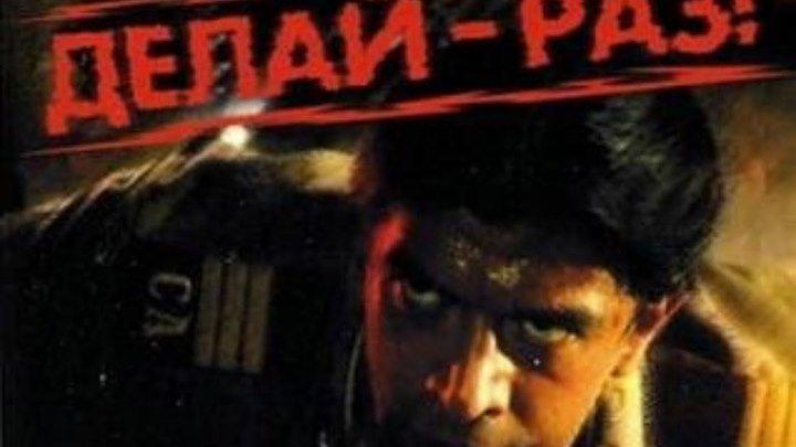 Делай – раз! 1989. Военный, драма. СССР