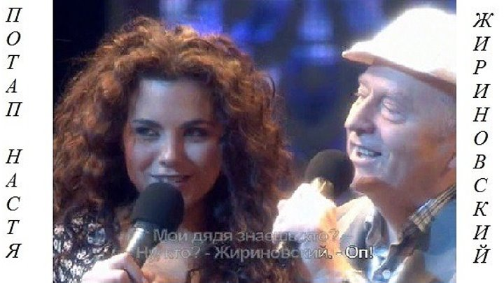 Потап, Настя Каменских и Владимир Жириновский - А у нас во дворе (Д.З.-08)