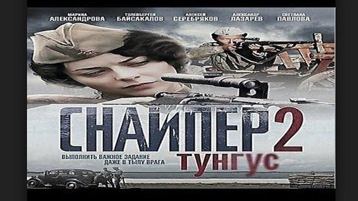 СНАЙПЕР 2 Тунгус - https://ok.ru/kinokayflu