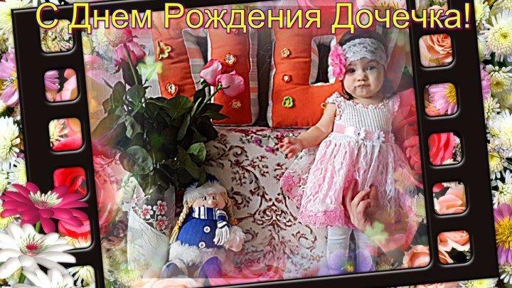 С днем Рождения доченька 1 годикwmv