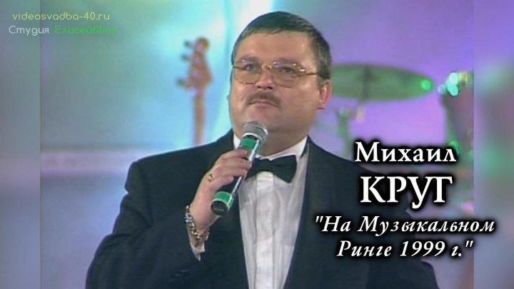 Михаил Круг - Выступление на Музыкальном ринге / 1999