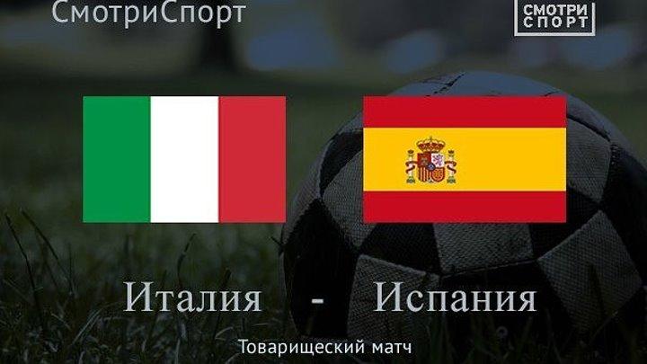Италия 1-1 Испания Товарищеский матч 2016 Обзор матча