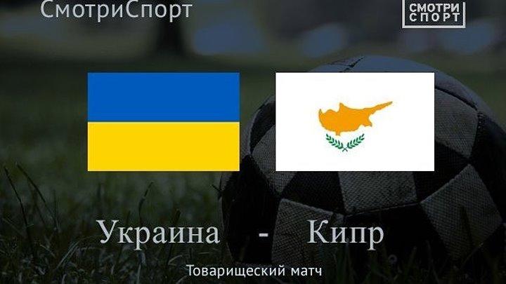 Украина 1-0 Кипр Товарищеский матч 2016 Обзор матча