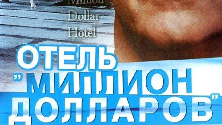Отель Миллион долларов 2000 Канал Милла Йовович