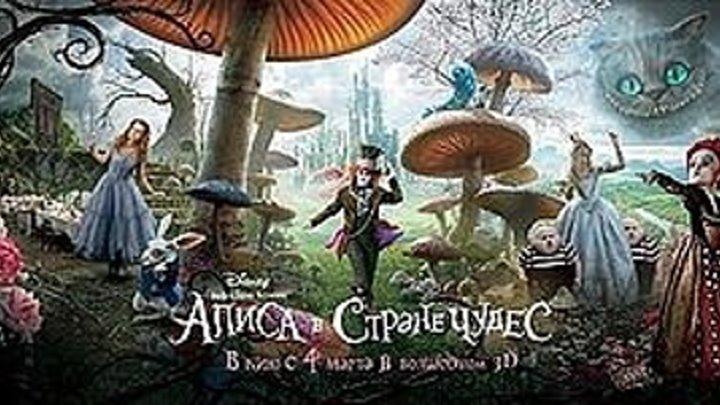 Алиса в Зазеркалье - Русский Трейлер 2 (финальный, 2016)