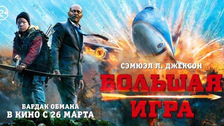 Большая игра (2015)