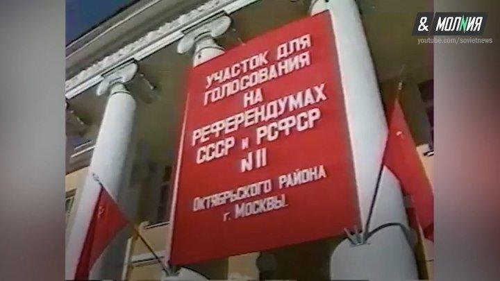 17 марта 1991 прошел референдум о сохранении СССР
