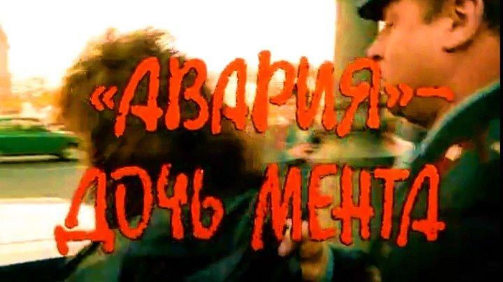 Авария - дочь мента (1989) https://ok.ru/kinokayflu