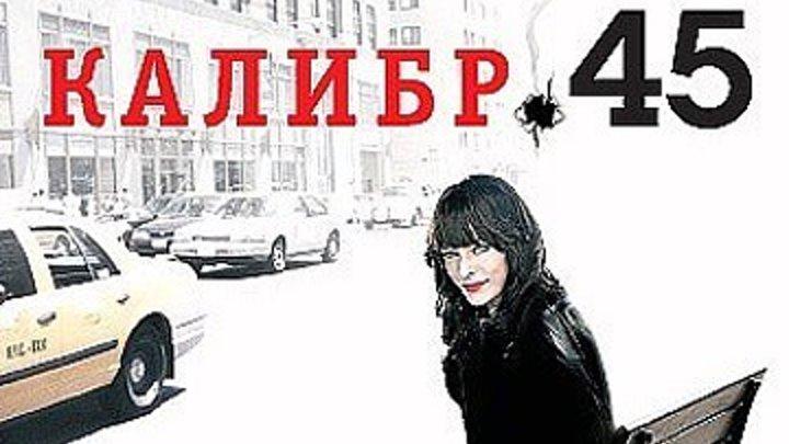Калибр 45 2006 Канал Милла Йовович