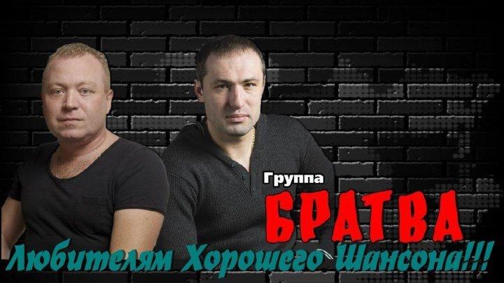 Группа БРАТВА - За Братву