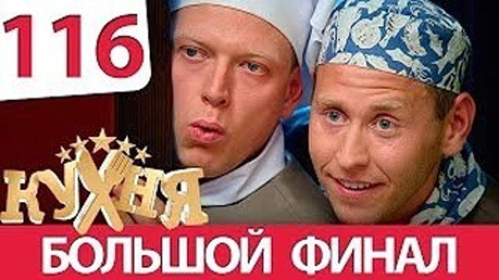 KYXHЯ 6 сезон 16 серия 2016 HD+
