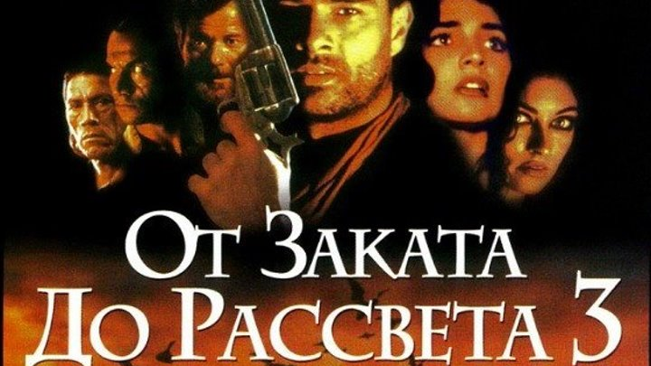 От заката до рассвета 3 Дочь палача (1999) https://ok.ru/kinokayflu