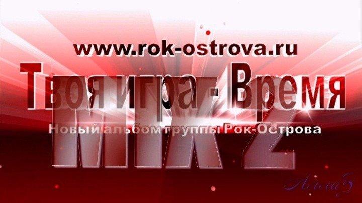 """Рок-Острова - новый альбом """"Твоя игра - Время"""" (Видео-микс № 2)"""