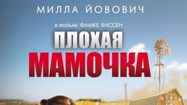 Плохая мамочка 2011 Канал Милла Йовович