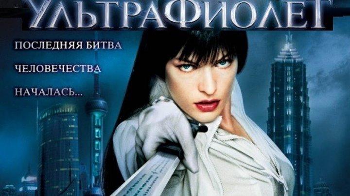 Ультрафиолет 2006 Канал Милла Йовович
