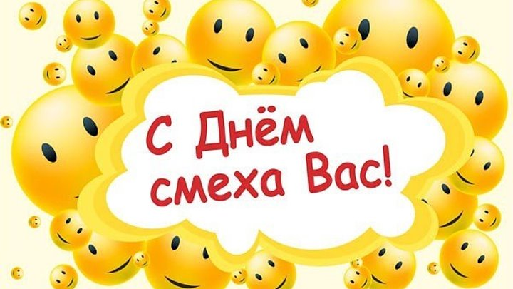 1 апреля - День Смеха! Улыбнись и зарядись Позитивом!