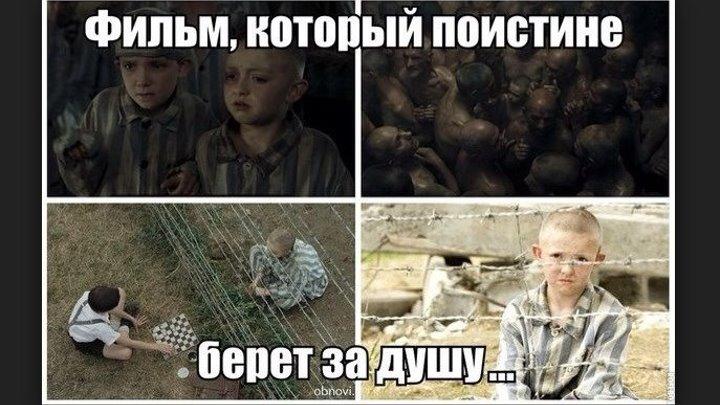 Мальчик в полосатой пижаме (2008) https://ok.ru/kinokayflu