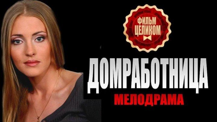 Домработница / 2015 / Все серии подряд