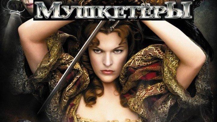 Мушкетеры 2011 Канал Милла Йовович