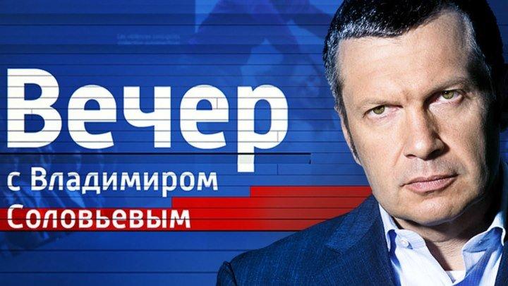 «Вечер с Владимиром Соловьевым» 17. 03. 2016г.