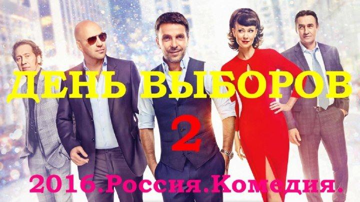 ДЕНЬ ВЫБОРОВ 2.Полная версия в HD.