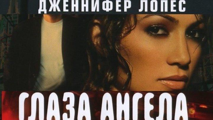 Глаза ангела 2001 Канал Дженнифер Лопес