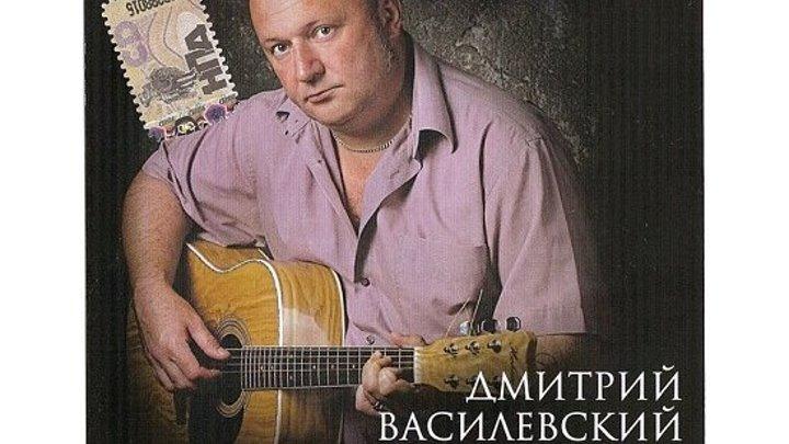 """Д. Василевский - """"Одинокий мужичок за 50""""©"""