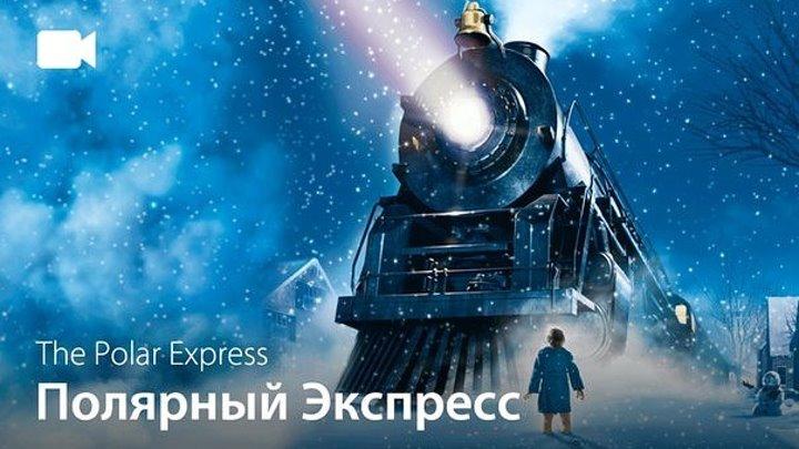 Полярный экспресс 2004 лицензия