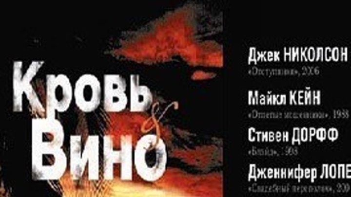 Кровь и вино 1997 Канал Дженнифер Лопес