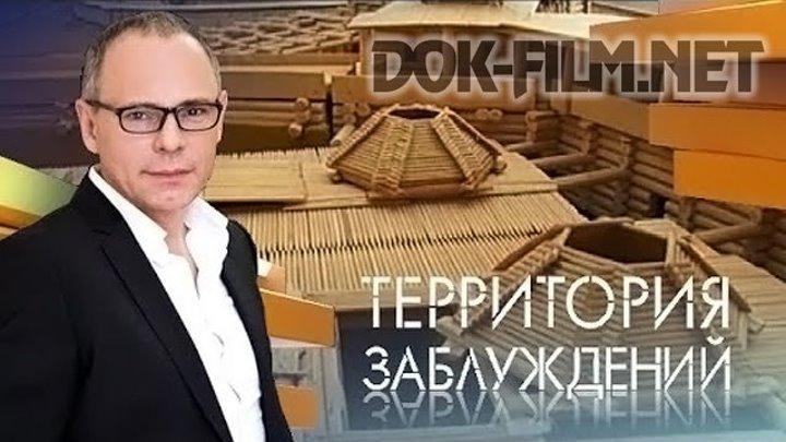 Территория заблуждений с Игорем Прокопенко 19.03.2016 - DOK-FILM.NET