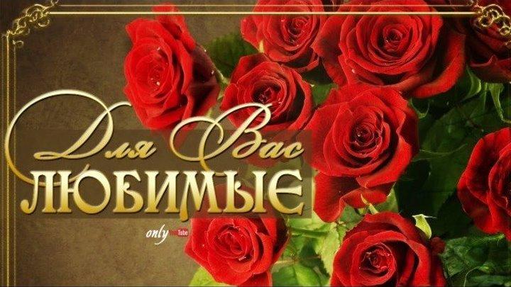 ДЛЯ ВАС ЛЮБИМЫЕ ! красивый сборник о любви