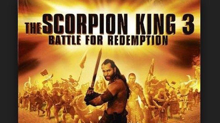 Царь скорпионов 3 Книга мертвых (2012) https://ok.ru/kinokayflu