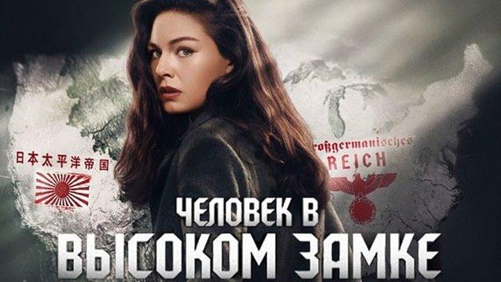Сериал Человек в высоком замке 1 сезон 3 серия 2016 сша (фантастика, триллер, драма)
