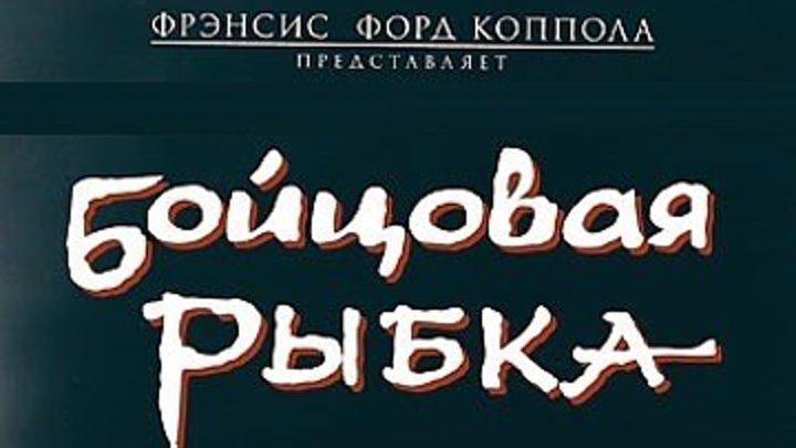 Бойцовая рыбка 1983 Канал Николас Кейдж