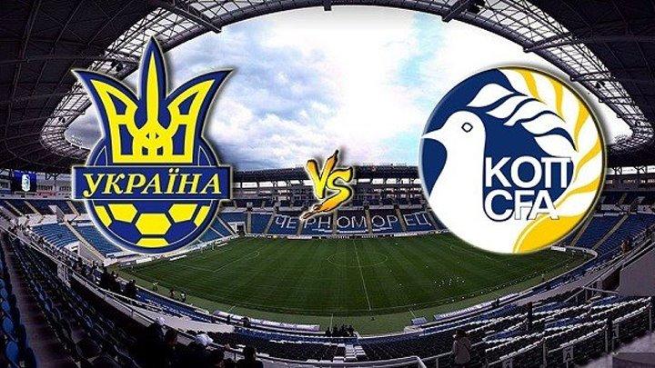 Украина vs Кипр (1:0)