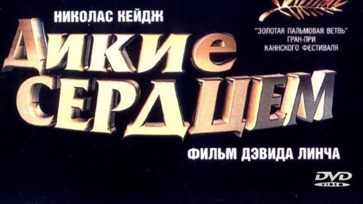 Дикие сердцем.1990 Канал Николас Кейдж